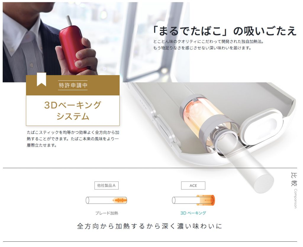 加熱式タバコのエースは新開発の「3Dベーキング」で本物のたばこのような吸いごたえ